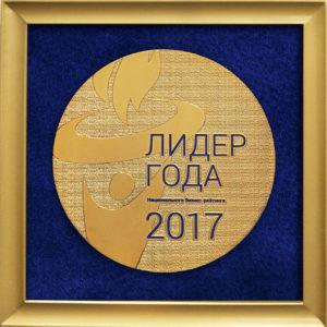 1-Медаль_Лидер-года-2017_в-рамке