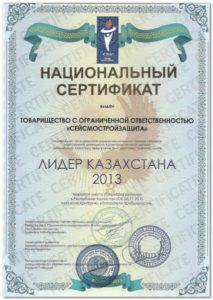 2013-Национальный-сертификат---Лидер-Казахстана-1