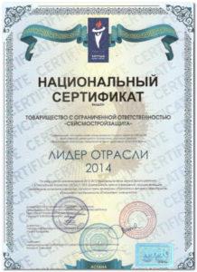 2014-Национальный-сертификат---Лидер-Отрасли-1