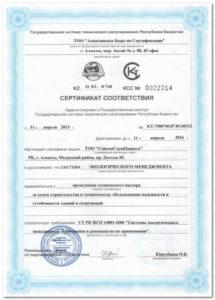 Сертификат-экологического-менеджмента-1