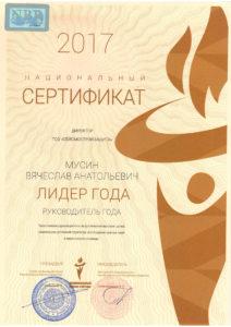 Сертификат-лидер1