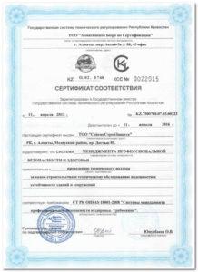 сертификат-менеджмента-прфессиональной-безопасности